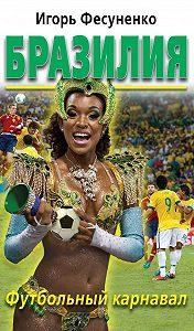Игорь Фесуненко - Бразилия. Футбольный карнавал