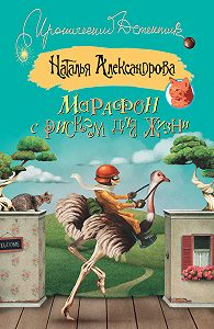Наталья Александрова - Марафон с риском для жизни