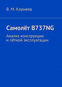 В. Корнеев -Самолёт B737NG. Анализ конструкции илётной эксплуатации