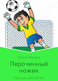 Ольга Манько -Перочинный ножик