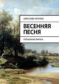 Александр Аргунов - Весенняя песня. пейзажная лирика