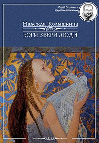 Надежда Колышкина -Боги Звери Люди