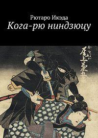 Рютаро Икэда -Кога-рю ниндзюцу
