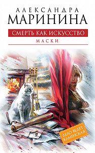 Александра Маринина -Смерть как искусство. Том 1. Маски