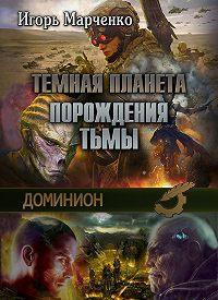 Игорь Марченко -Порождения Тьмы
