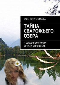 Валентина Еремеева -Тайна Сварожьего озера. Исегодня возможна встреча спрошлым