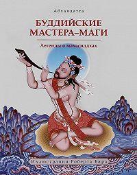 Абхаядатта - Буддийские мастера-маги. Легенды о махасиддхах