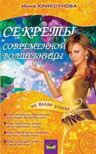Инна Криксунова -Секреты современной волшебницы