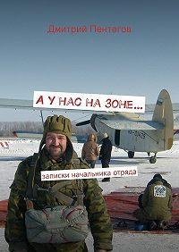Дмитрий Пентегов - Аунас назоне…