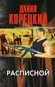 Данил Корецкий - Расписной