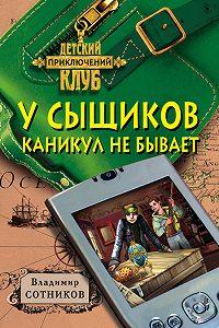 Владимир Сотников -У сыщиков каникул не бывает