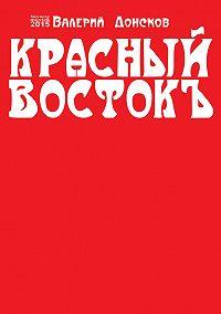 Валерий Донсков - Красный Востокъ (сборник)