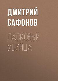 Дмитрий Сафонов -Ласковый убийца
