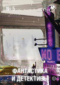Сборник -Журнал «Фантастика и Детективы» №5