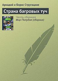 Аркадий и Борис Стругацкие -Страна багровых туч