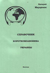 Валерий Марценюк -Справочник коротковолновика Украины