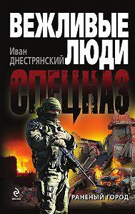 Иван Днестрянский - Раненый город