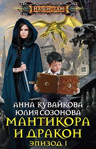 Анна Кувайкова -Мантикора и Дракон. Эпизод I