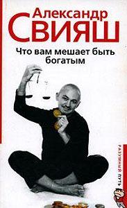 Александр Свияш - Что Вам мешает быть богатым