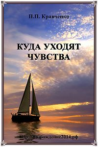 Павел Кравченко -Куда уходят чувства