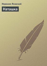 Иероним Ясинский - Наташка