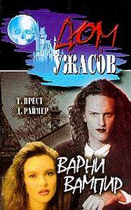 Джеймс Раймер, Томас Прест - Варни-вампир