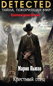 Марио Пьюзо -Крестный отец