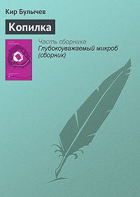 Кир Булычев -Копилка