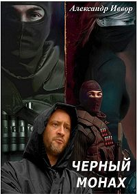 Александр Иввор -Черный монах