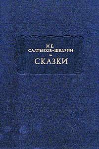 Михаил Салтыков-Щедрин - Бедный волк
