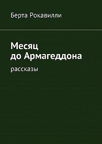 Берта Рокавилли -Месяц доАрмагеддона. Рассказы