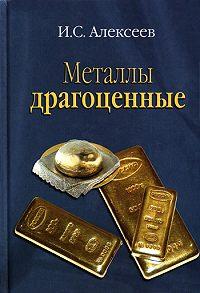 Иван Степанович Алексеев -Металлы драгоценные