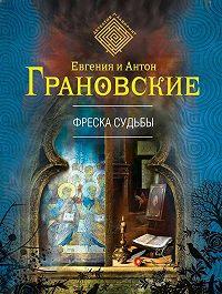 Антон Грановский -Фреска судьбы