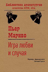 Пьер Мариво -Игра любви и случая