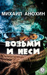 Михаил Анохин -Возьми и неси
