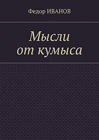 Федор Иванов -Мысли от кумыса