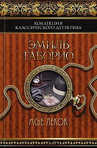 Эмиль Габорио - Мсье Лекок