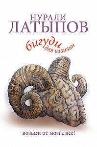 Нурали Латыпов -Бигуди для извилин. Возьми от мозга все!