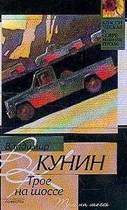 Владимир Кунин -Воздухоплаватель