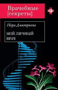 Нора Дмитриева -Мой личный врач