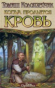 Томаш Колодзейчак -Когда прольется кровь