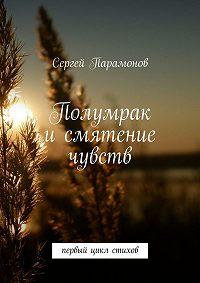 Сергей Парамонов - Полумрак исмятение чувств