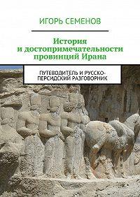 Игорь Семенов - История идостопримечательности провинций Ирана