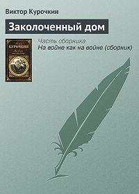 Виктор Курочкин -Заколоченный дом