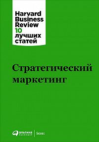 Harvard Business Review (HBR) -Стратегический маркетинг