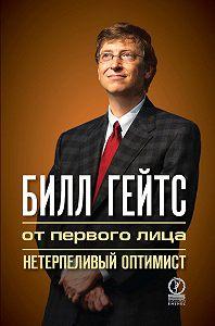 Лайза Рогак -Билл Гейтс. От первого лица. Нетерпеливый оптимист