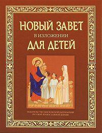 Коллектив Авторов -Новый Завет в изложении для детей