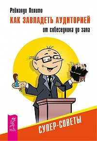 Рейналдо Полито - Как завладеть аудиторией от собеседника до зала. Супер-советы