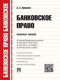 А. Ермаков -Банковское право. Конспект лекций. Учебное пособие