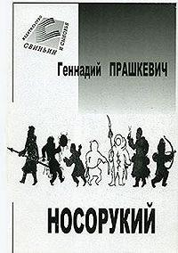Геннадий Прашкевич -Тайна полярного князца